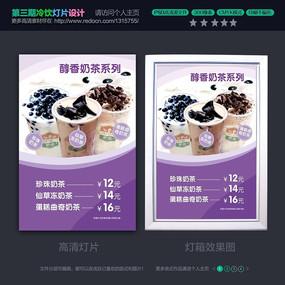 珍珠奶茶广告