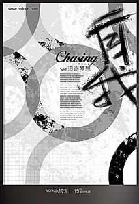 追逐夢想創意海報