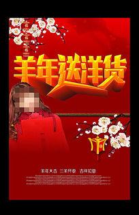 2015年羊年春节海报