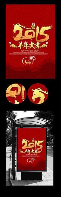 2015羊年春节创意海报