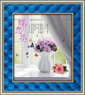 蝶恋花时尚家居装饰画