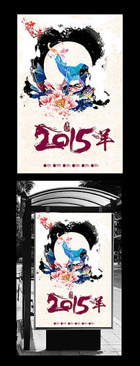 古典中国风2015羊年春节海报