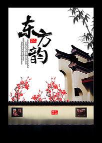 古典中国风水墨地产海报设计