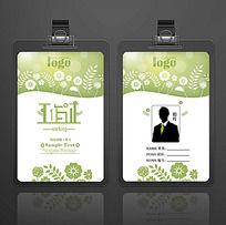 环保绿色工作证模版