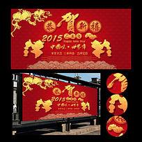 金色恭贺新禧羊年春节海报