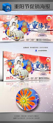 九九重阳节商场促销海报