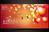 浪漫婚礼舞台背景设计