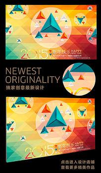 時尚2015創意海報設計