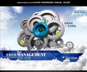 公司企业文化展板 PSD