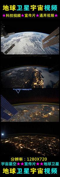 地球卫星宇宙宣传片视频模板