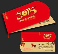 简洁高端红色2015年羊年贺卡设计