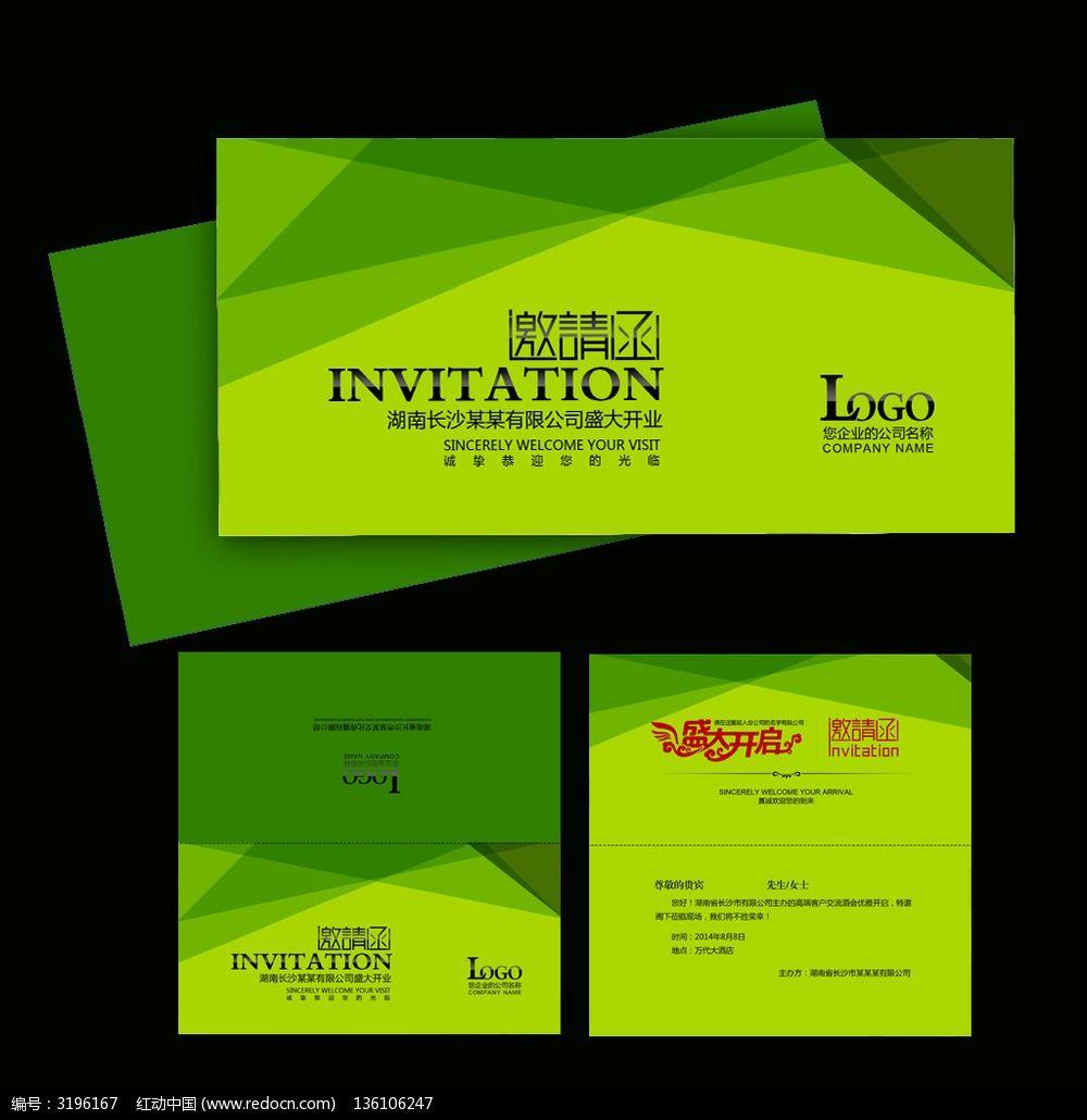 绿色产品发布会邀请函图片