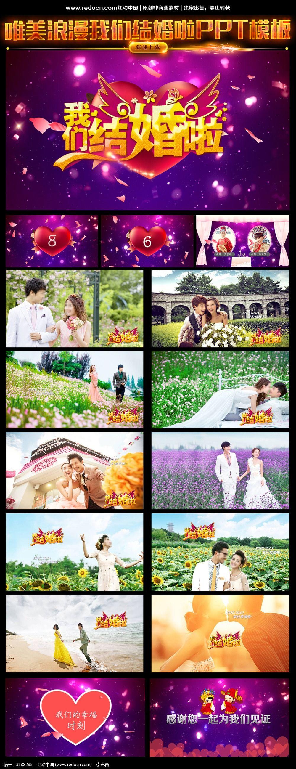 唯美婚礼婚庆PPT模版图片