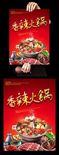 香辣火锅促销海报设计