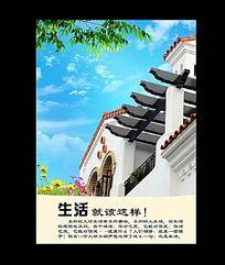 房地产企业文化展板