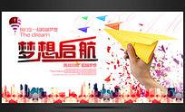 飞越梦想宣传海报设计