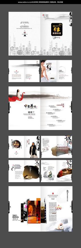 中国风养生宣传册