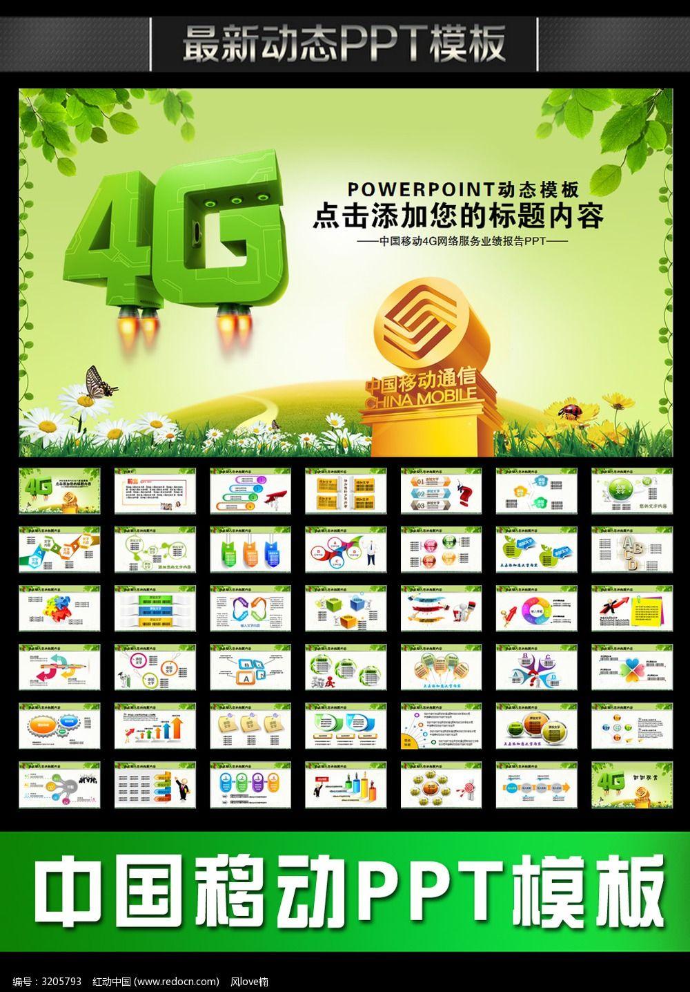 中国移动通信4G网络手机工作动态PPT图片