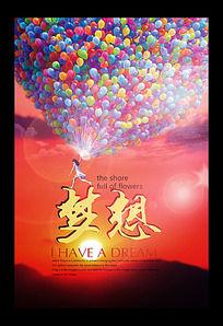 梦想起航创意海报设计