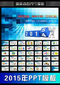 2014年度总结2015新年计划PPT