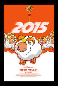 2015羊年新年卡通海报