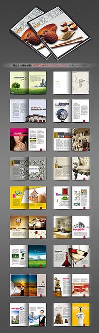 爱生活杂志宣传册画册