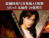 震撼时尚写真集锦AE相册