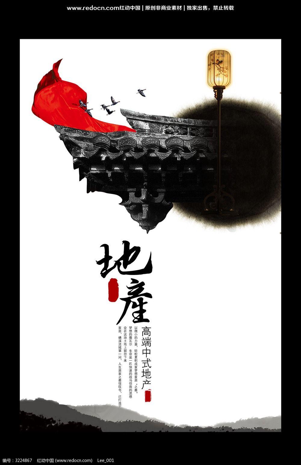 古典中国风地产广告图片