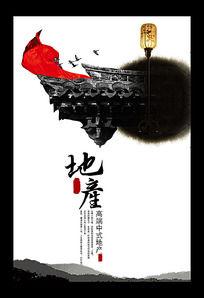 古典中国风地产广告