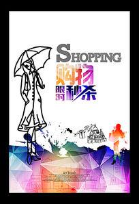 商场购物促销海报