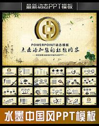 中国风中国银行PPT