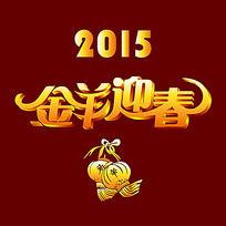 2015金羊迎春字体设计
