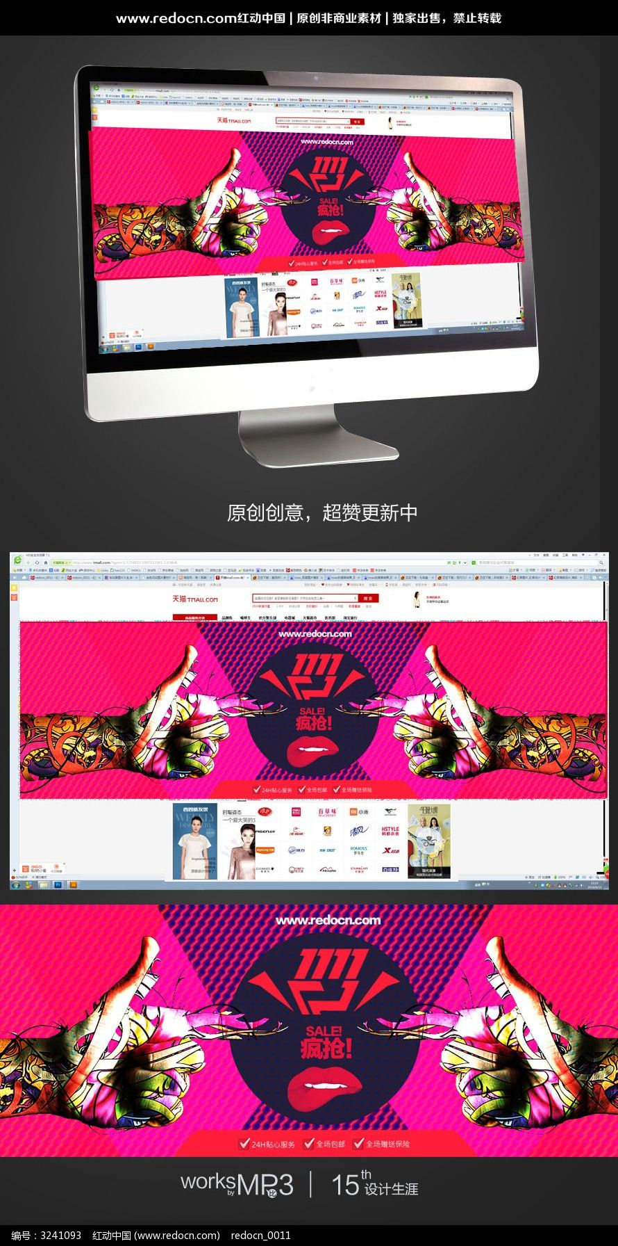 潮流双11促销海报设计