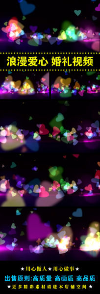 浪漫爱心婚礼视频背景图片