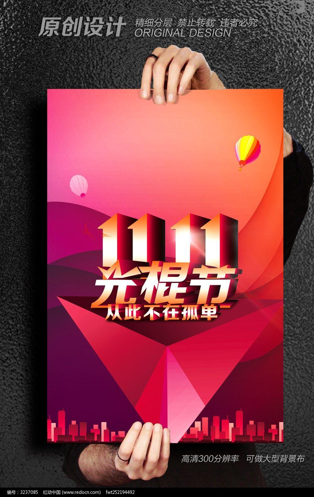 双11光棍节海报背景图片