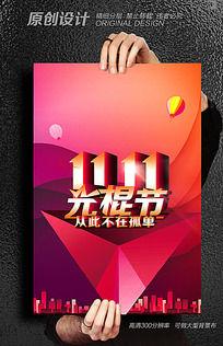 双11光棍节海报背景