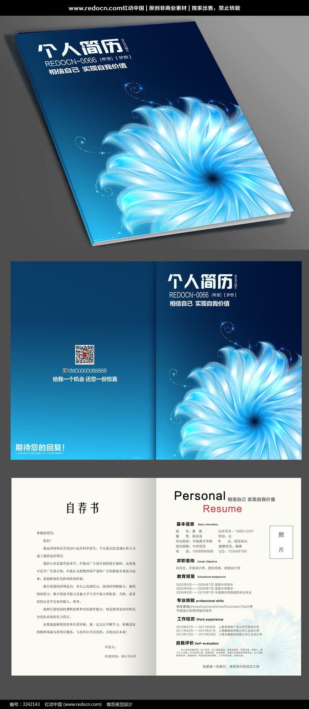 蓝色花朵简历设计图片