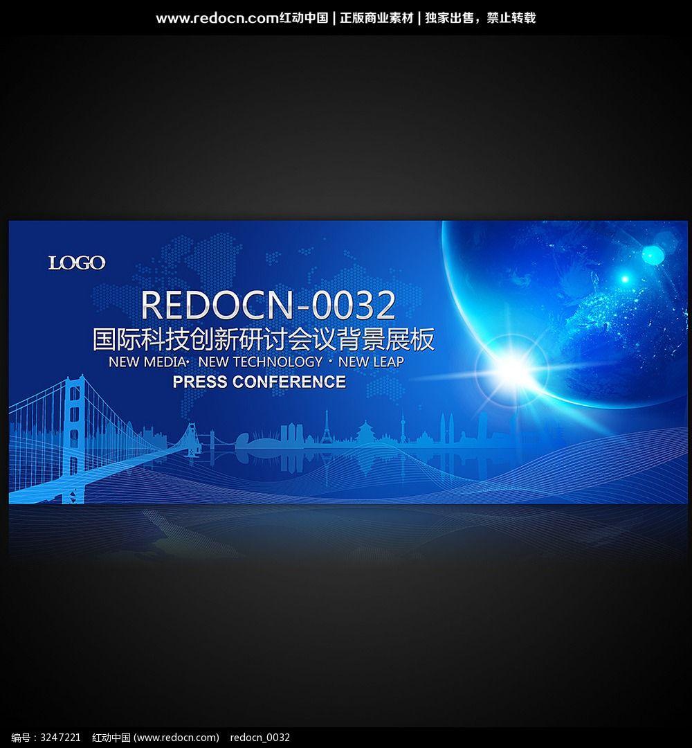 蓝色科技背景板图片