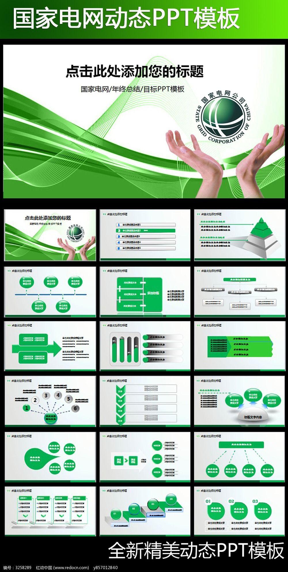 国家电网年终总结会议报告PPT模板图片