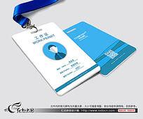 蓝色水纹工作证模板