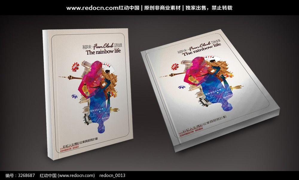 博彩彩虹人生画册封面图片
