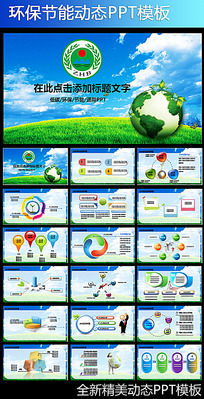 环保局爱护环境保护绿色低碳PPT