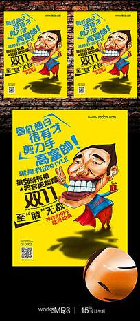 手绘双11创意海报