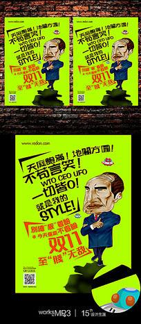 个性双11活动海报
