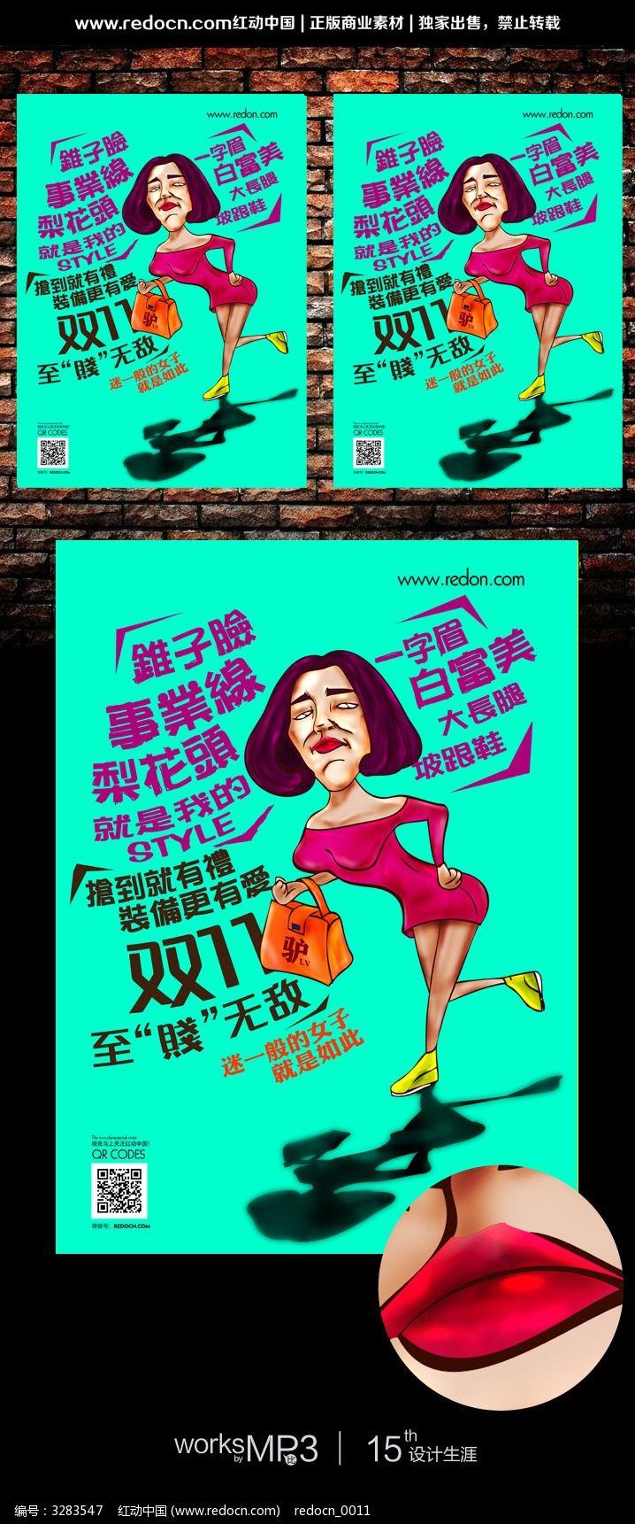 服装双11促销海报图片
