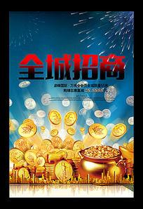 金币招商海报设计