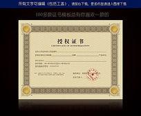 欧式花边授权证书