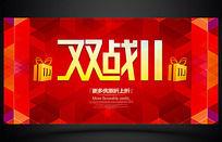 双战11淘宝促销海报设计