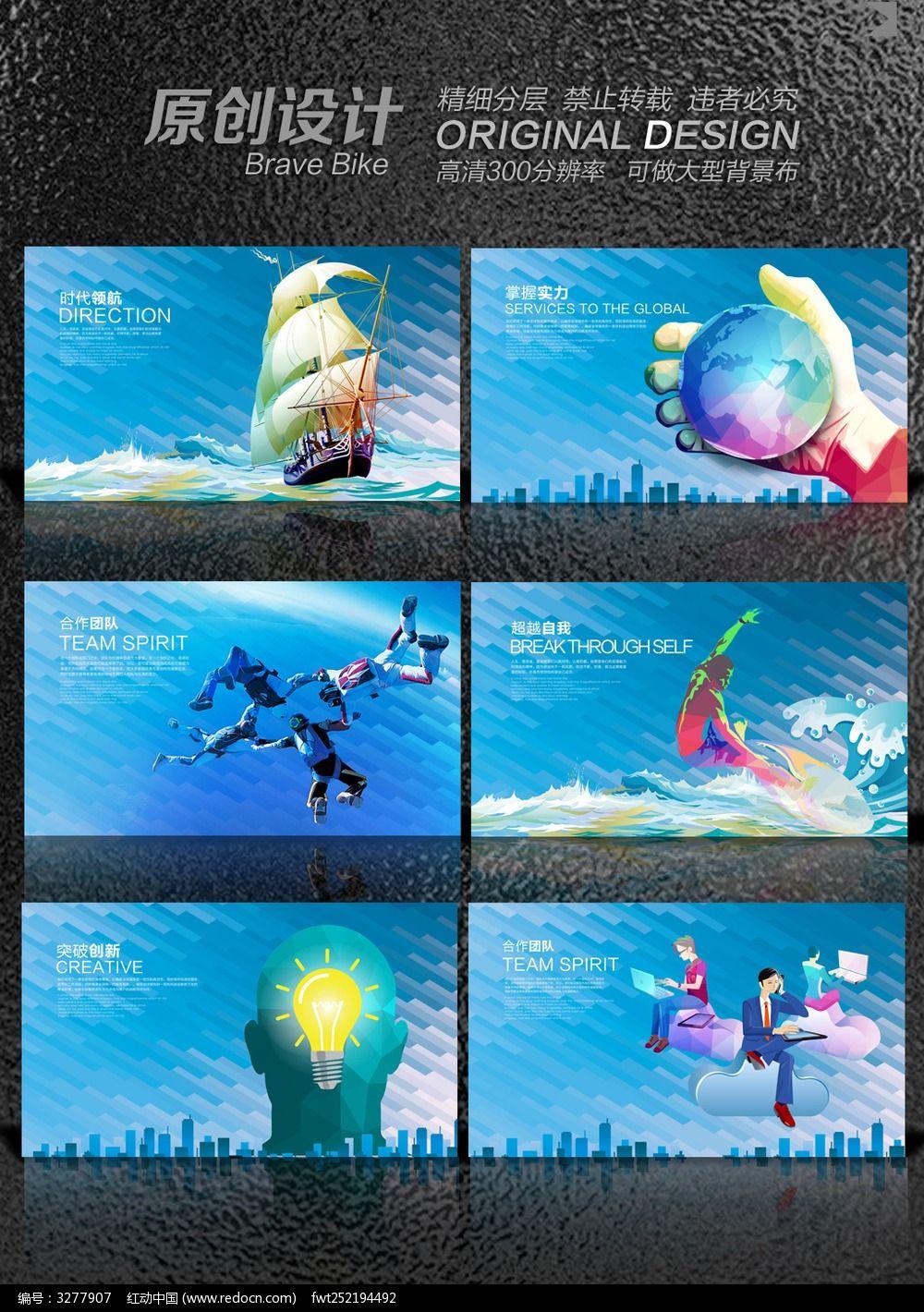 水彩风企业文化展板图片