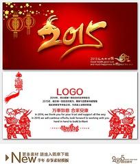 2015羊年春节贺卡